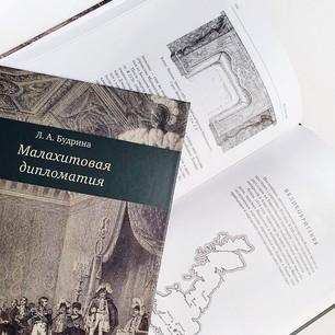 Малахитовая дипломатия, книга Л.А. Будриной